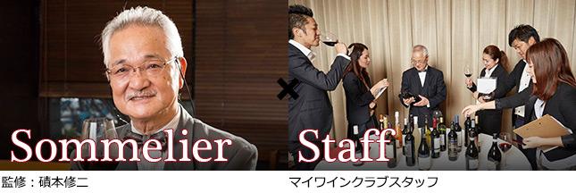 ソムリエ 監修:磧本修二/スタッフ
