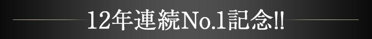 12年連続NO.1記念!!