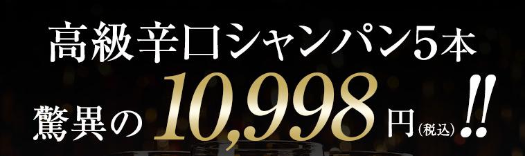 高級辛口シャンパン5本が驚異の10,998円(税込)