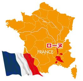 フランス三大銘醸地のひとつ、ローヌ