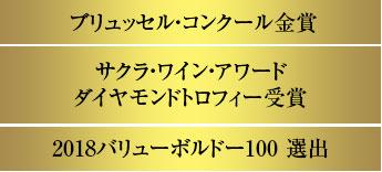 ブリュッセル・コンクール金賞/サクラ・ワイン・アワード・ダイヤモンドトロフィー受賞/2018バリューボルドー100選出