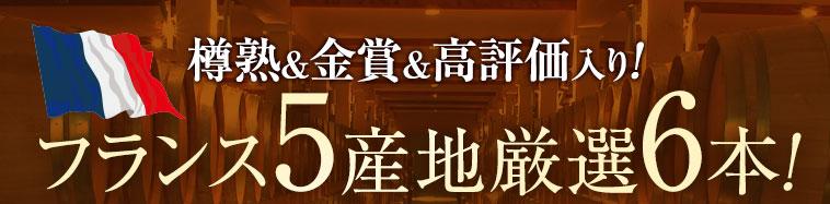 樽熟&金賞&高評価入り!フランス5産地厳選6本!