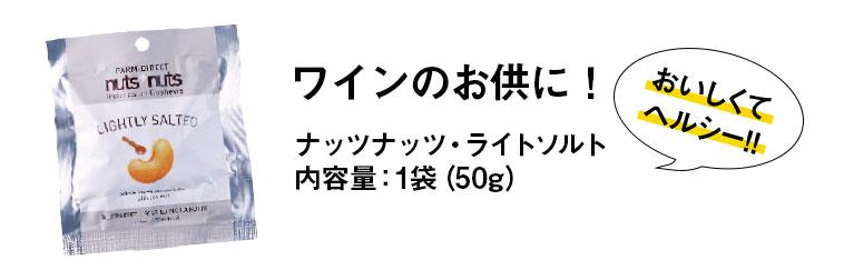ワインのお供に!ナッツナッツ・ライトソルト 内容量:1袋(50g)