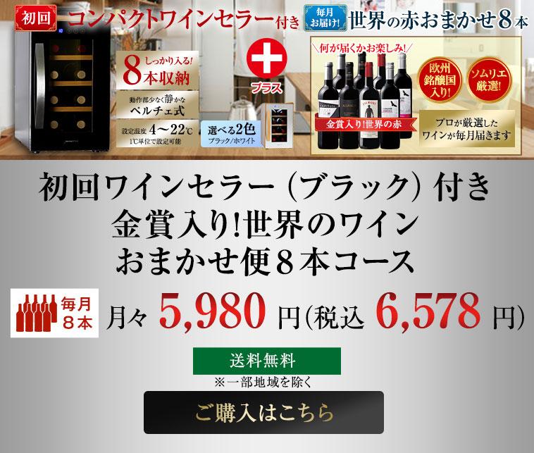 初回コンパクトワインセラー付き 世界の赤おまかせ8本セット(定期便)