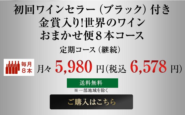 定期コース:月々5,980円(税込6,578円)
