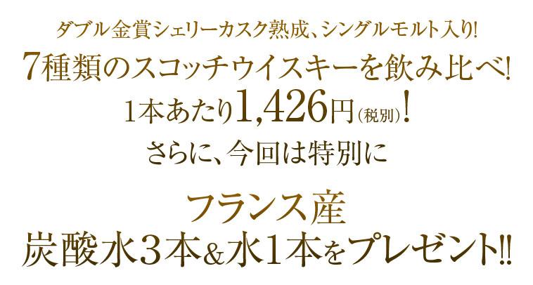 ダブル金賞シェリーカスク熟成、シングルモルト入り! 7種類のスコッチウイスキーを飲み比べ! 1本あたり1,426円(税別)!