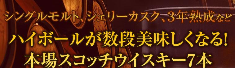 【24%OFF】シングルモルト・シェリーカスク熟成入り!独占輸入スコッチウイスキー7本セット