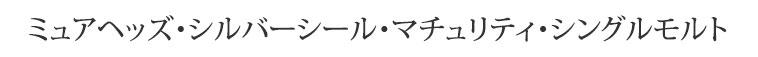 ミュアヘッズ・シルバーシール・マチュリティ・シングルモルト