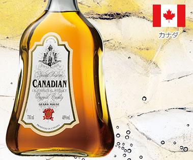 カナディアン・ウイスキー・ガード・ホース
