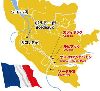 フランス・ボルドー貴腐ワインの産地