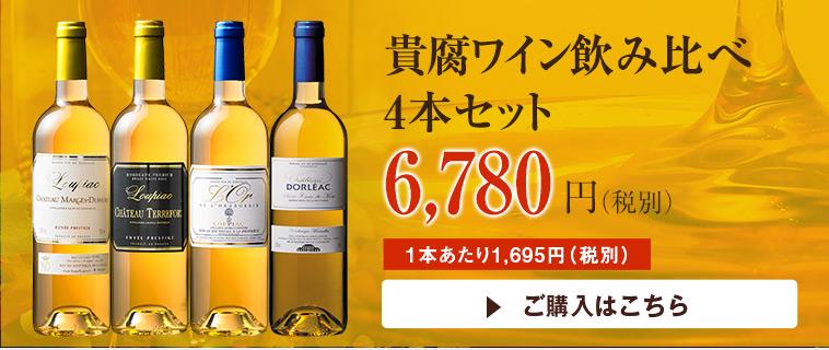 貴腐ワイン飲み比べ4本セット