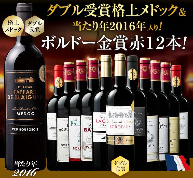 【58%OFF】ボルドー金賞赤ワイン12本セット第7弾