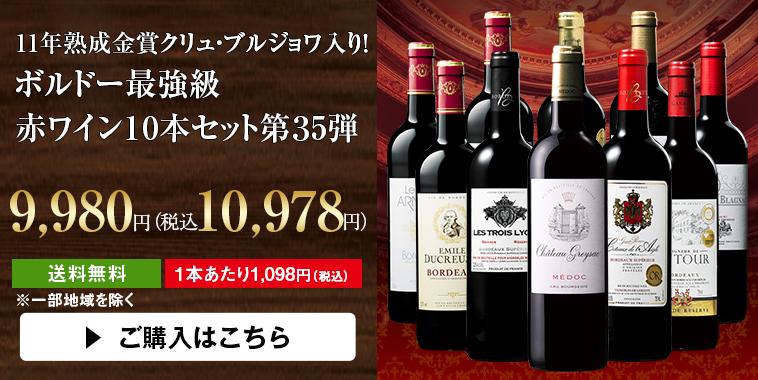 11年熟成金賞クリュ・ブルジョワ入り! ボルドー最強級 赤ワイン10本セット第35弾