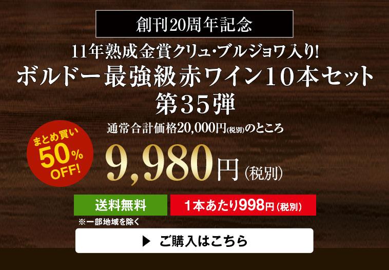 11年熟成金賞クリュ・ブルジョワ入り! ボルドー最強級赤ワイン10本セット 第35弾