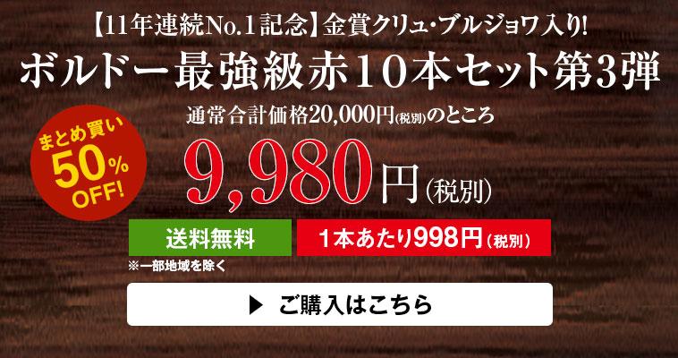 11年連続No.1記念/金賞クリュ・ブルジョワ入り!ボルドー最強級赤10本セット