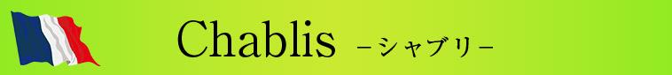 Chablis -シャブリ-