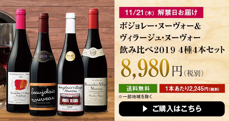 【おつまみプレゼント付】ボジョレー・ヌーヴォー&ヴィラージュ・ヌーヴォー飲み比べ4種4本セット
