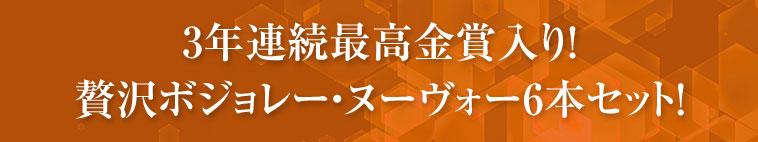 3年連続最高金賞入り!贅沢ボジョレー・ヌーヴォー6本セット!