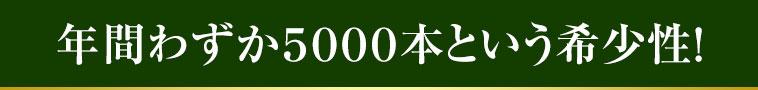 年間わずか5000本という希少性!