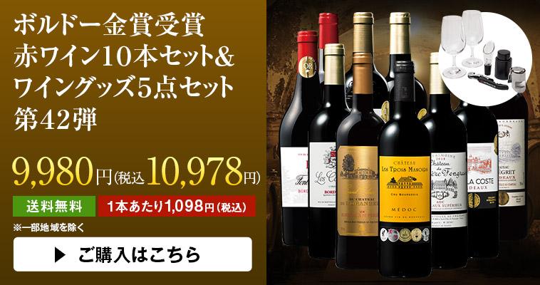 ボルドー金賞受賞赤ワイン10本セット&ワイングッズ5点セット第42弾