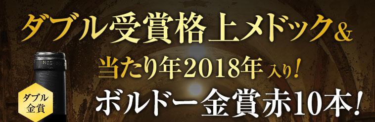 ダブル受賞格上メドック&当たり年2018年入り!!ボルドー金賞赤10本!