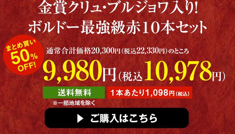 金賞クリュ・ブルジョワ入り!ボルドー最強級赤10本セット