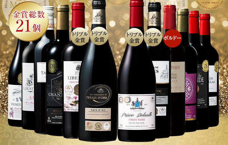 トリプル金賞・ボルドー入り!フランス金賞赤ワイン12本セット 第57弾