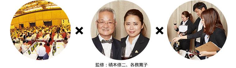 監修:磧本修二氏、各務寛子 スタッフ