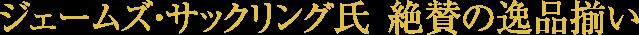 ボルドー偉大なる年 グレートヴィンテージ2016