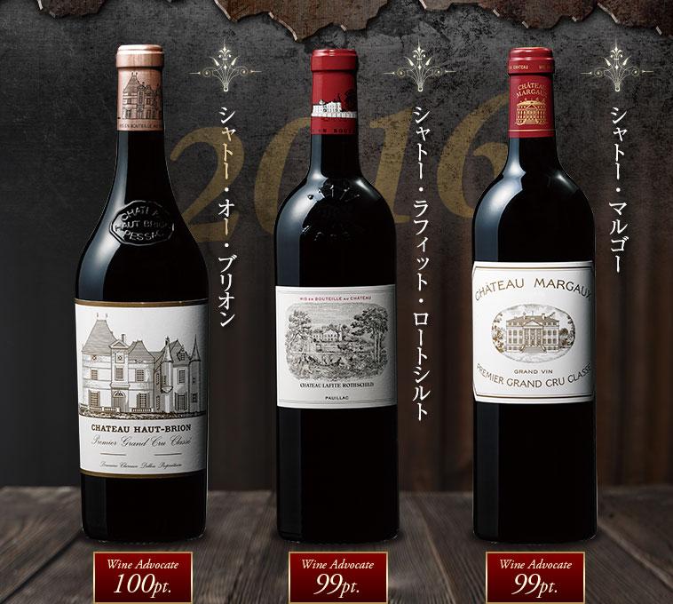 ワイン・アドヴォケイト99&100ポイント獲得!ボルドー1級シャトー2016コレクション赤3本セット