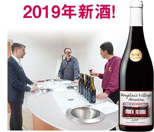 2019年新酒