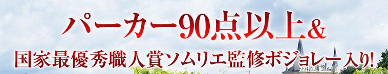 パーカー90点以上&国家最優秀職人賞ソムリエ監修ボジョレー入り!