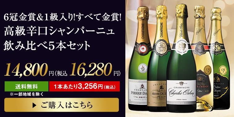6冠金賞&1級入り!すべて金賞!高級辛口シャンパーニュ飲み比べ5本セット