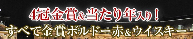 【50%OFF】4冠金賞&当たり年2018入り!ボルドー金賞赤ワイン10本&ウイスキー2本セット
