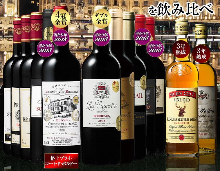 4冠金賞&当たり年入り!ボルドー金賞赤ワイン10本&ウイスキー2本セット