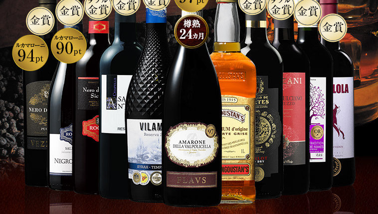 イタリア格上アマローネ入り!三大銘醸国の赤ワイン10本&ラム1本セット