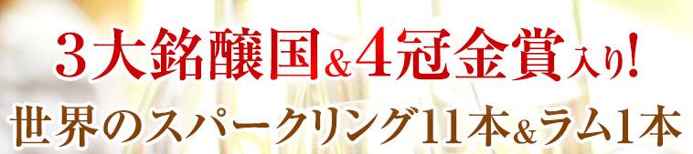 3大銘醸国&4冠金賞入り!世界のスパークリング11本&ラム1本