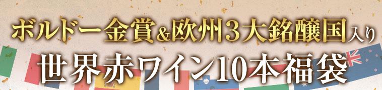 ボルドー金賞&欧州3大銘醸国入り!世界赤ワイン10本福袋