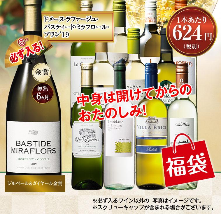 フランス金賞入り!世界の白ワイン12本福袋