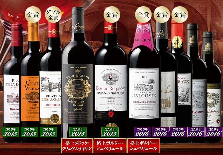 ボルドー最新グレートヴィンテージ 2015&2016赤ワイン 飲み比べ10本セット