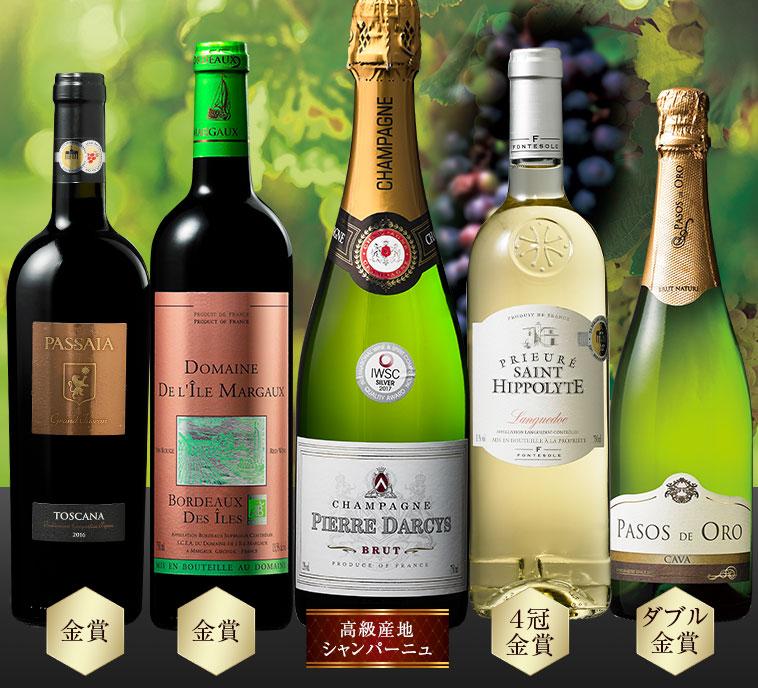 【37%OFF】金賞シャンパン入り!欧州赤白スパークリング5本セット