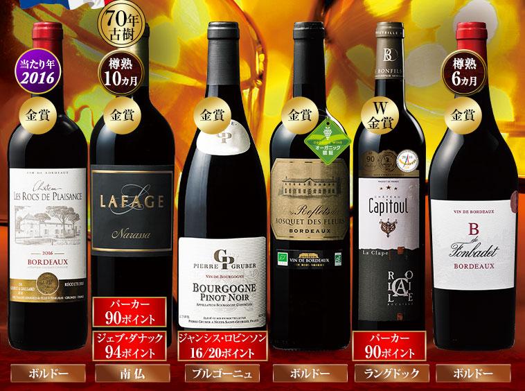 ボルドー&ブルゴーニュ入り!フランス各地高評価赤ワイン6本セット