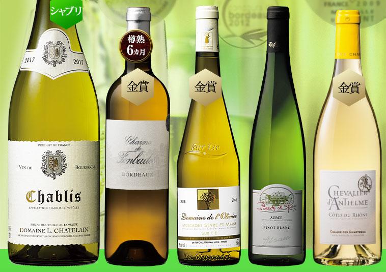 シャブリ&銘醸地ボルドー入り!フランス白ワイン5本セット第2弾