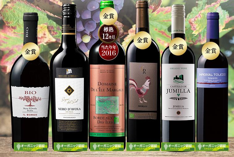魅惑のマルゴー島ワイン入り!欧州銘醸地のオーガニック赤ワイン6本セット
