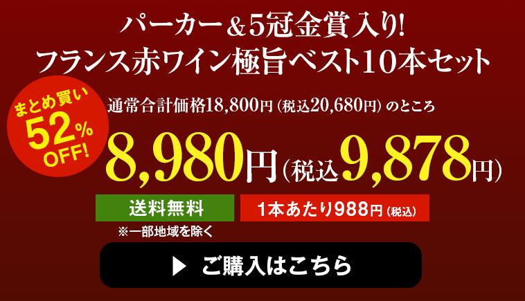 パーカー&5冠金賞入り!フランス赤ワイン極旨ベスト10本セット