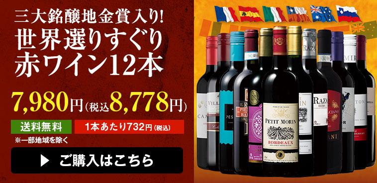 三大銘醸地金賞入り!世界選りすぐり赤ワイン12本
