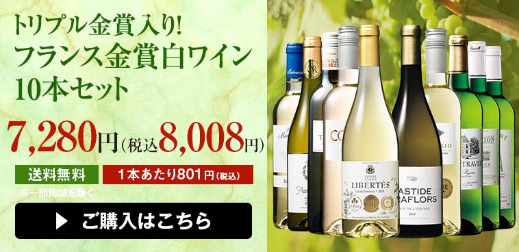 トリプル金賞入り!フランス金賞白ワイン10本セット
