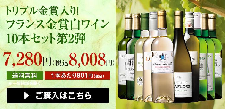 トリプル金賞入り!フランス金賞白ワイン10本セット第2弾