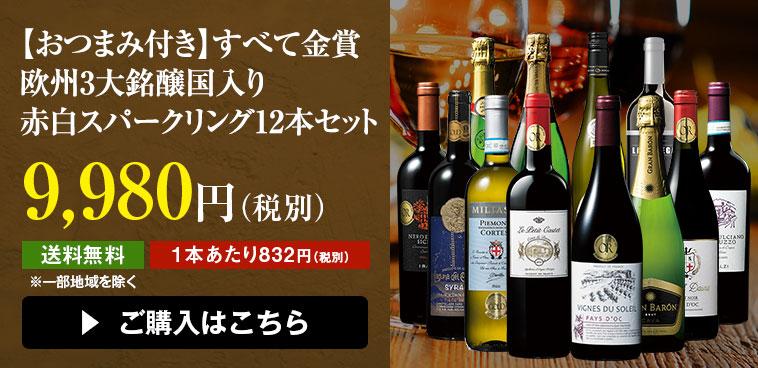 【おつまみ付き】すべて金賞欧州3大銘醸国入り赤白スパークリング12本セット