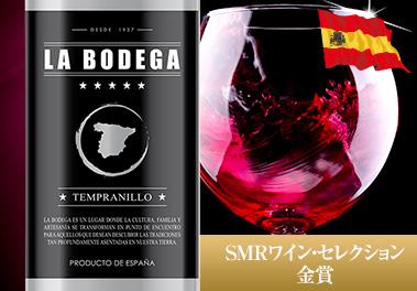 ラ・ボデガ・テンプラニーリョ